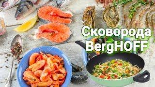 Сковорода BergHOFF Eclipse: обзор и распаковка из Rozetka.com.ua