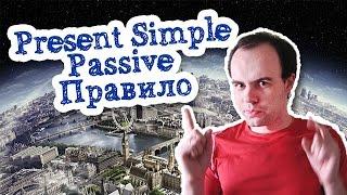 Present Simple Passive правило