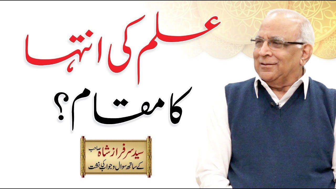 ILM ki intahaa ka maqam | علم کی انتہا | Syed Sarfraz Shah Sb