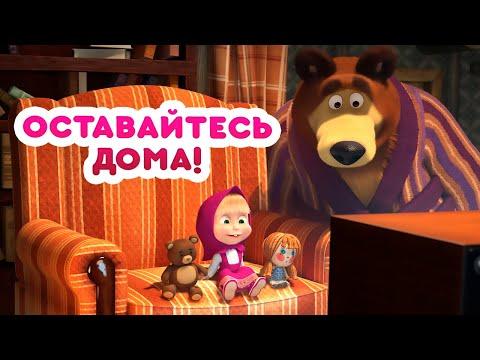 Маша и Медведь – Оставайтесь дома 💖🏡
