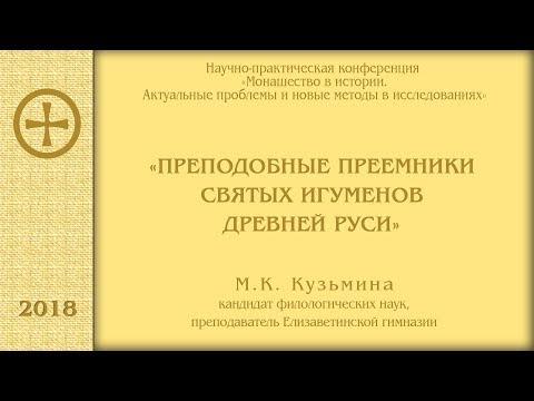 Преподобные преемники святых игуменов Древней Руси