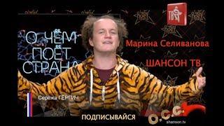 ШАНСОН ТВ о Марине Селивановой (передача 'О.С.С.')