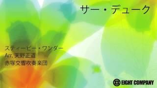作曲:Stevie Wonder ( スティーヴィー・ワンダー ) 編曲:天野正道 ...