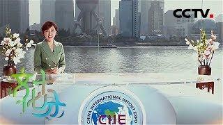 《文化十分》中央广播电视总台全方位创新报道进博会  20191106 | CCTV综艺