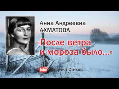 А. Ахматова — «После ветра и мороза было...»