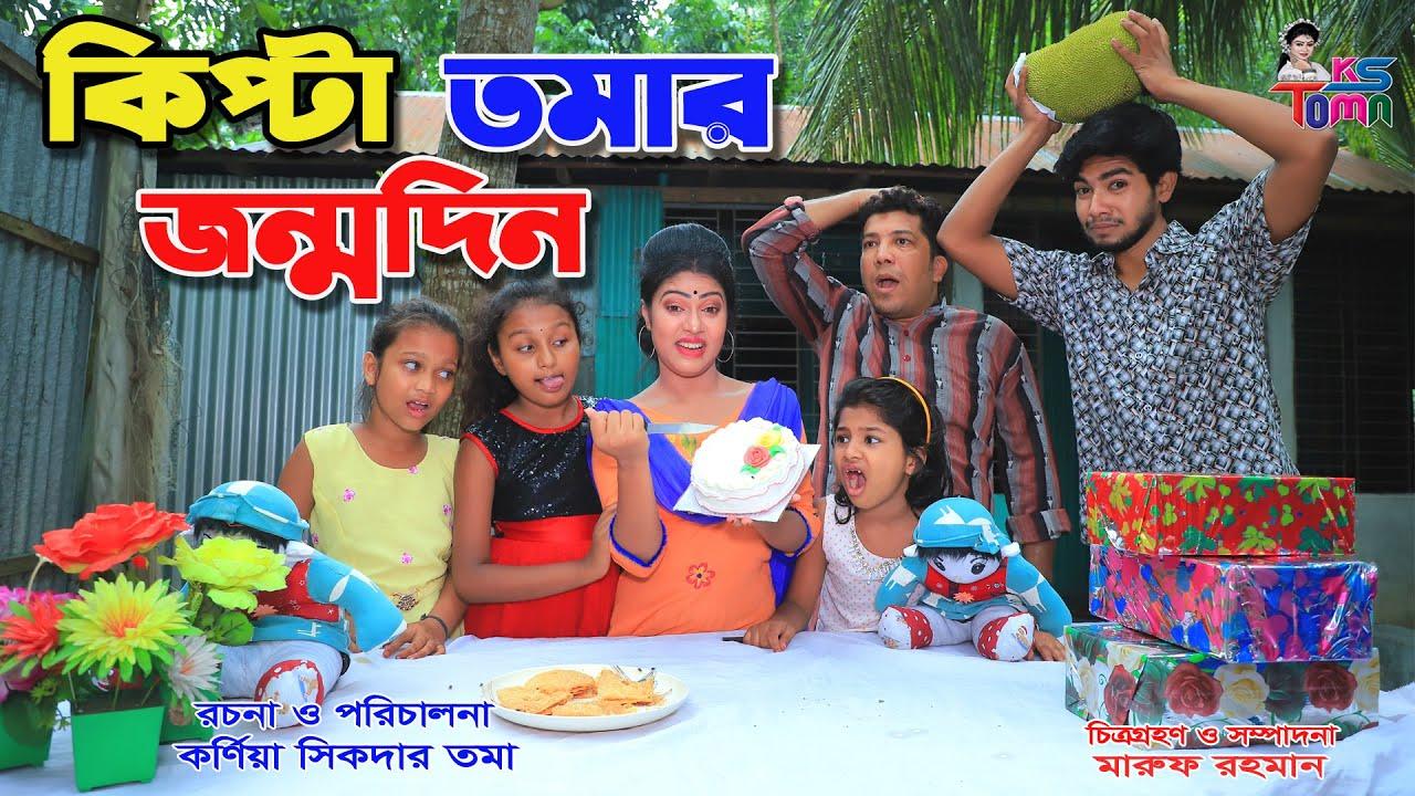 কিপ্টা তমার জন্মদিন    Kipta Tomar Jonmodin    Bangla New Comedy Natok    KS Toma   