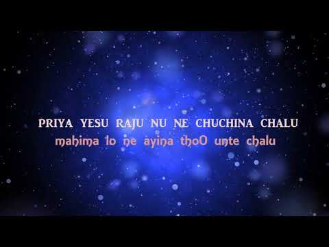 Priya Yesu raju nu ne chucina chalu(Telugu) || lyrical video||christian song