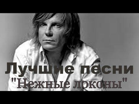 New! Виктор Салтыков Нежные локоны Группа Электроклуби Форумлучшее!