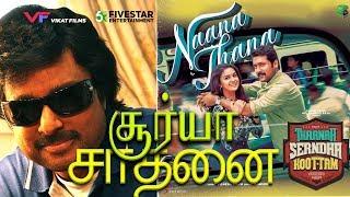 TSK - Thaana Serndha Kootam   Suriya   Keerthy Suresh   Tamil Cinema News - Five Star Entertainment