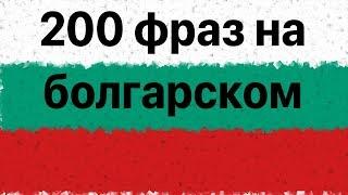 Изучай болгарский: 200 фраз на болгарском