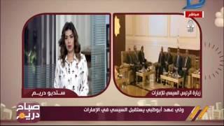 صباح دريم | ولي عهد أبو ظبي يستقبل الرئيس السيسي في الامارات استقبال حافل