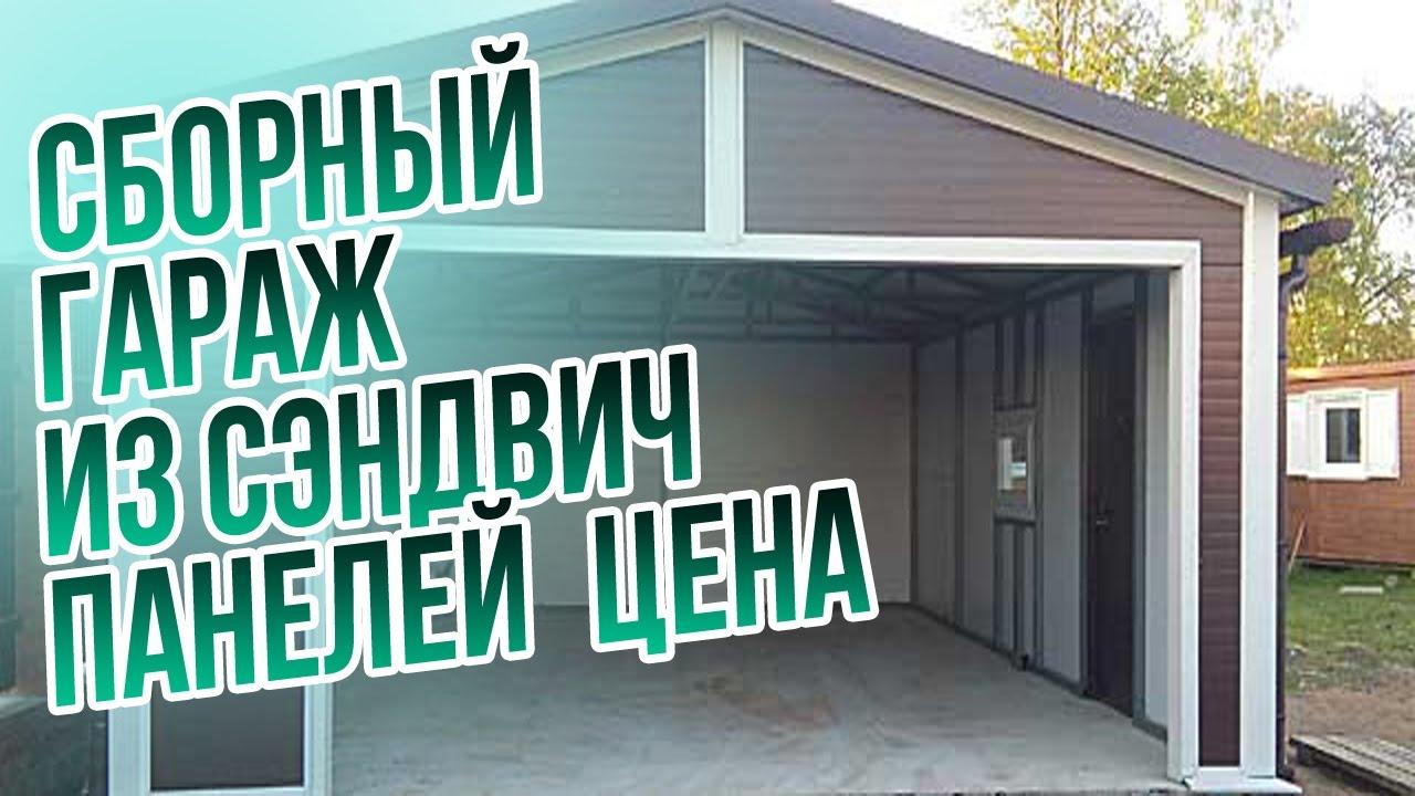 Сборный гараж спб пристроить каркасный гараж к дому