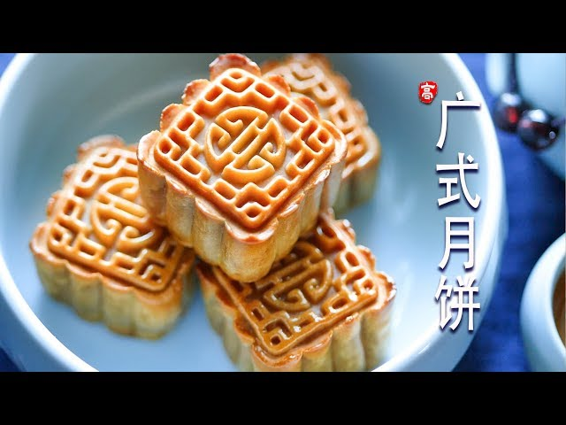 广式月饼 Mooncake