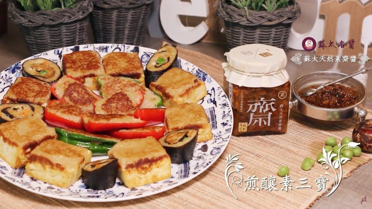 素齋醬煎釀素三寶 | 料理食譜 x 蘇太名醬 - YouTube