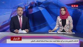 اخر الاخبار | 22 - 06 - 2019 | تقديم اماني علوان وهشام جابر | يمن شباب