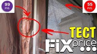 FIX PRICE ТЕСТ Антимоскитная сетка на окно и Сетка противомоскитная на магнитах