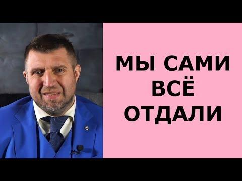 Кому принадлежит Россия? Дмитрий Потапенко