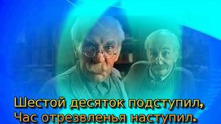 Download ЕСТЬ ЕЩЕ ПОРОХ В ПОРОХОВНИЦАХ Mp3 and Videos