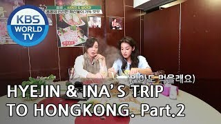Hyejin and Ina's trip to Hongkong! Part.2 [Battle Trip/2018.12.30]