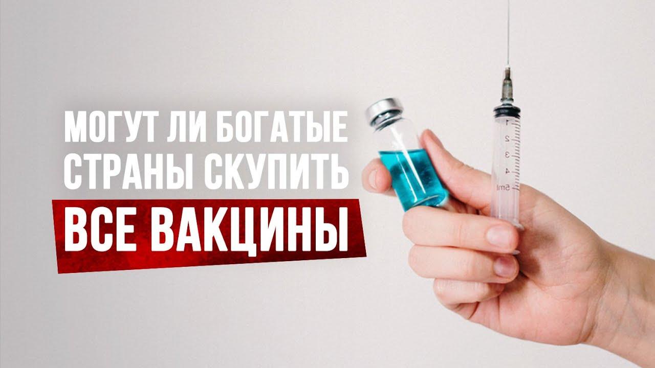 Что случится, если все вакцины от COVID-19 скупят самые богатые страны?