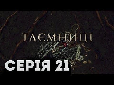 Таємниці (Серія 21)