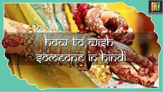 How to Wish Someone In Hindi