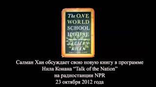 """Академия Хана в """"Принципах Перри"""" (2 июня 2011 г.)"""