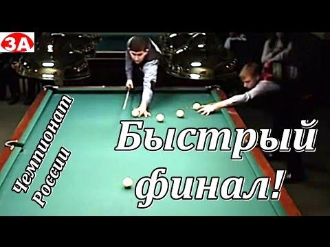 Финал, пять партий в комбинированную пирамиду. Чемпионат России.