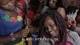 売春から抜け出すために~性産業で働く女の子のための職業訓練プロジェクト~(ウガンダ)/プラン・インターナショナル・ジャパン
