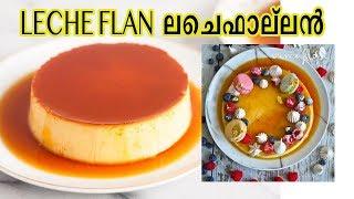 Leche Flan Malayalam cooking ലെചെ ഫ്ലാൻ