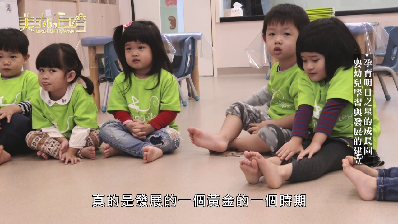 中天綜合36台 美的in台灣 星苗國際嬰幼兒成長園【孕育明日之星的成長園 嬰幼兒學習與發展的建立】