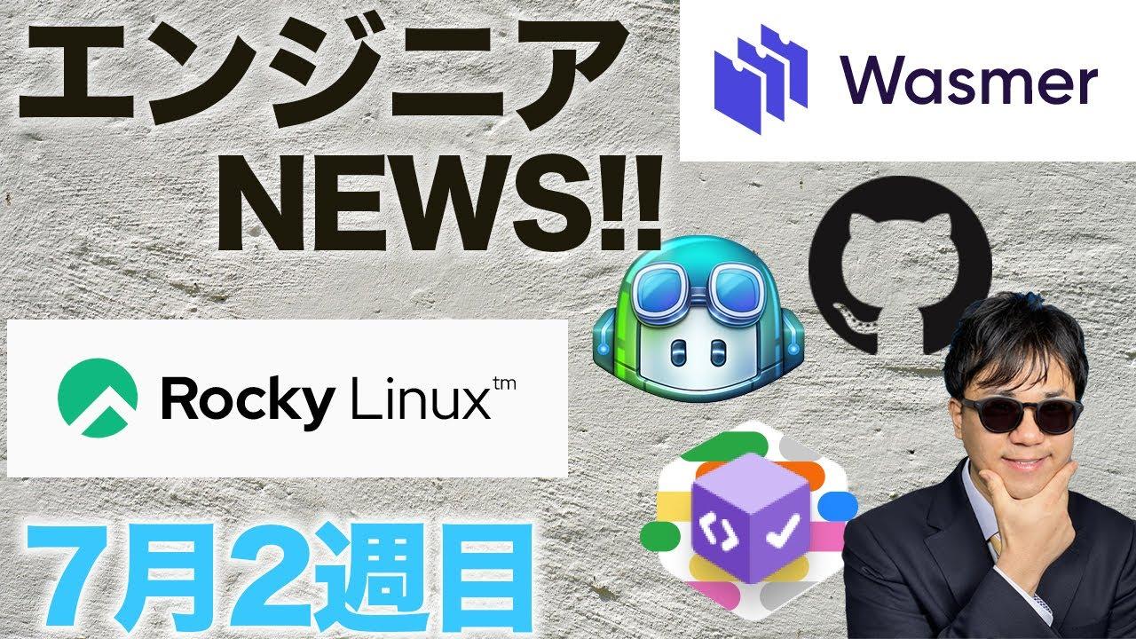 AIとペアプロできる GitHub Copilot | DockerHubの代替 GitHub Packages Container Registory | Wasmer | Rocky Linux