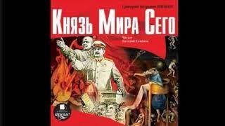 Князь Мира Сего, аудиокнига Григорий Климов