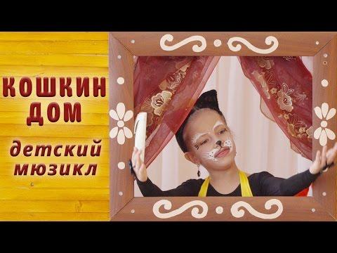 Детский мюзикл 'КОШКИН