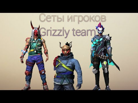 Сеты игроков Grizzly Team фри фаер Free Fire обзор академии гриззли тиме