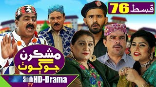 Mashkiran Jo Goth EP 76  Sindh TV Soap Serial  HD 1080p  SindhTVHD Drama