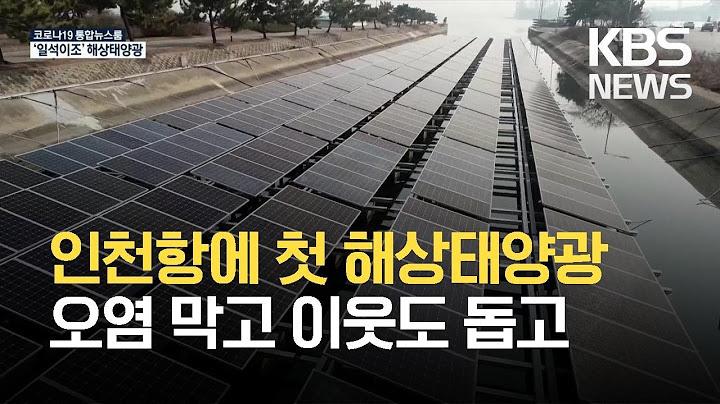 인천항에 첫 해상태양광…오염 막고 이웃도 돕고 / KBS 2021.04.07.