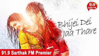 bhijei dei jaa thare female version a beautiful love song by nibedita exclusive on 919 fm
