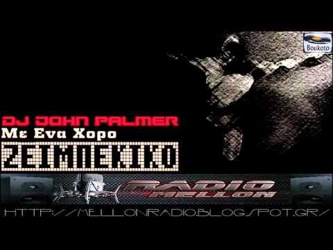 ΜΕ ΕΝΑ ΧΟΡΟ ΖΕΙΜΠΕΚΙΚΟ / DJ John Palmer | RadioMellon Live mix