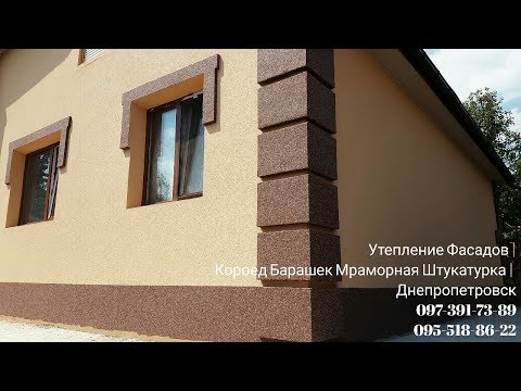 Утепление фасадов | Камешковая штукатурка Короед Барашек Шубка Мраморная Мозаичная штукатурка, Днепр