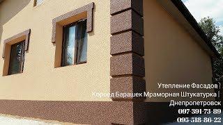 Утепление фасадов   Камешковая штукатурка Короед Барашек Шубка Мраморная Мозаичная штукатурка, Днепр