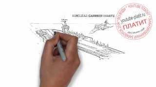Учимся рисовать корабли  Как поэтапно карандашом нарисовать военный авианосец(, 2014-08-10T04:55:43.000Z)