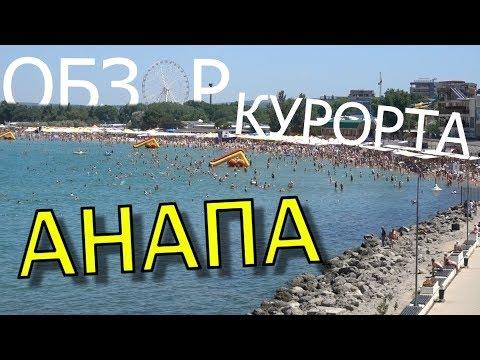Анапа. Развлечения, пляжи и достопримечательности Анапы. Краткий обзор Анапы