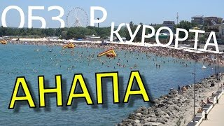 видео Куда сходить в Анапе отдыхающим? – Конечно, к морю и посмотреть местные красоты