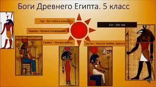 Боги Древнего Египта 5 класс. Занимательные уроки истории
