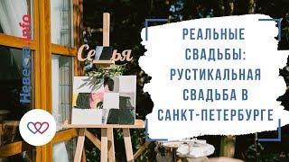 Рустикальная свадьба в Санкт-Петербурге