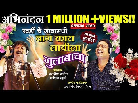 Khardiche Gaavamadhi Baug Kay Lavila | Marathi Dhamal Lokgeet - Jagdish Patil, Aashish Mhatre
