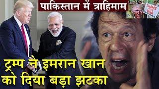 अमेरिकी राष्ट्रपति Trump ने Pakistan PM इमरान खान को दिया बड़ा झटका ! 2100 करोड़ की मदद पर लगाई रोक