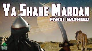Ya Shahe Mardan - Sufi Song - Sayed Ali (as) Khorasan Nasheed Concert Sufi Meditation Center