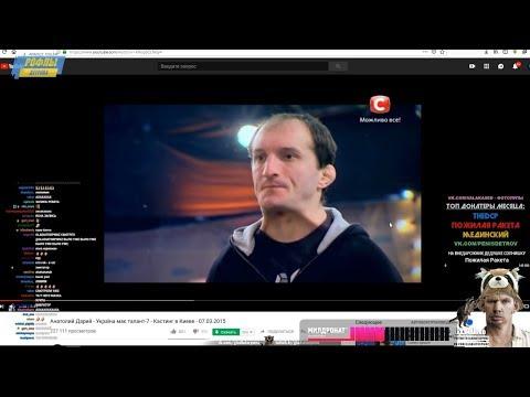 Шизик с Голосом Валакаса на Украина Мае Талант (Шаришь?)